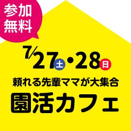 画像:7月27日(土)・28日(日)サエラ園活カフェ~先輩ママから園選びのポイントを聞こう~
