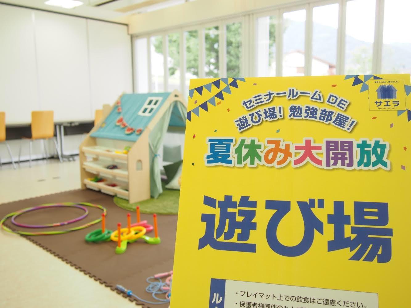 画像:夏休み大開放 セミナールーム DE 遊び場!勉強部屋!
