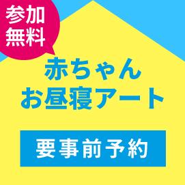 画像:9月16日(日・祝)赤ちゃんお昼寝アート!!