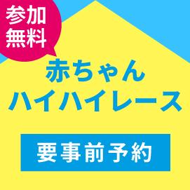画像:10月14日(月・祝)ハロウィン!?赤ちゃんハイハイレース in サエラ