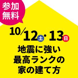 画像:10月12日(土)・13日(日)地震に強い最高ランクの家の建て方