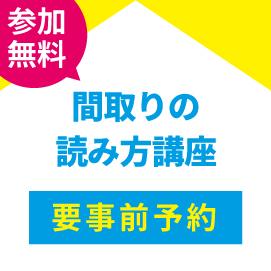 画像:10月26日(土)・27日(日)一級建築士が教える間取りの読み方講座