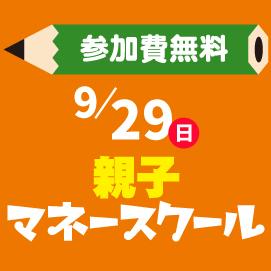画像:9月29日(日)親子マネースクール in サエラ