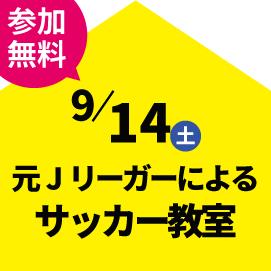 画像:9月14日(土)サッカー教室を開催いたします!!
