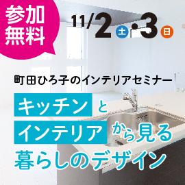 画像:[10月24日更新]11月2日(土)・3日(日)「キッチンとインテリアから見る暮らしのデザイン」セミナー