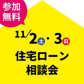 画像:11月2日(土)・3日(日)住宅ローン相談会