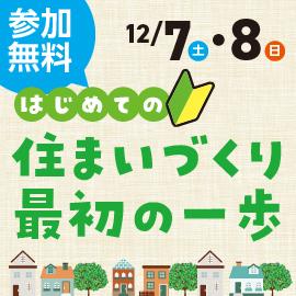 画像:12月7日(土)・8(日)家が欲しくなったあなたへ 「はじめての住まいづくり、最初の一歩」セミナー