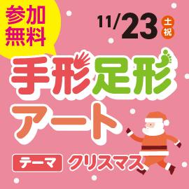画像:11月23日(土・祝)クリスマス手形足形アート