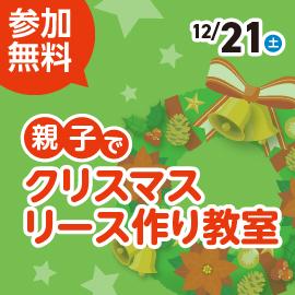 画像:12月21日(土)お家に飾ろう!!親子でクリスマスリース作り教室