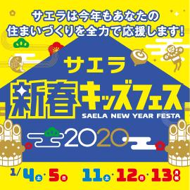画像:サエラ新春キッズフェス2020