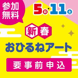 画像:1月5日(日)・11日(土)新春おひるねアート