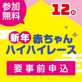 画像:1月12日(日)新年赤ちゃんハイハイレース