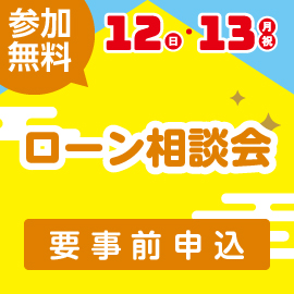 画像:1月12日(日)・13日(月・祝)ローン相談会