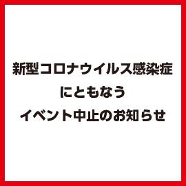 画像:【イベント中止のお知らせ】3月21日(土)ハイハイレース・もちまき大会