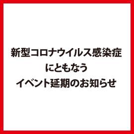 画像:【相談会開催延期のお知らせ】3月14日(土)・15日(日)一級建築士に相談!!「住まいづくりのすすめ方相談会」