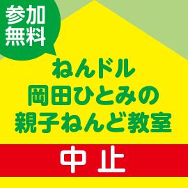 画像:【イベント中止のお知らせ】3月29日(日)ねんドル岡田ひとみの親子ねんど教室
