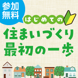 画像:3月7日(土)・8日(日)家が欲しくなったあなたへ 「はじめての住まいづくり、最初の一歩」セミナー
