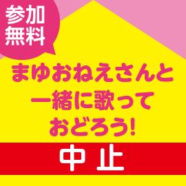 画像:【イベント中止のお知らせ】3月28日(土)いとうまゆファミリーステージ まゆおねえさんと一緒に歌っておどろう