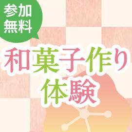 画像:2月24日(月・祝)サエラ和菓子作り体験教室
