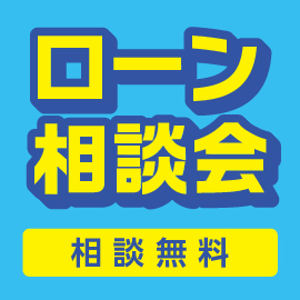 画像:1月23日(土)、1月24日(日)住宅ローン相談会