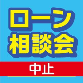 画像:4月18日(土)・19日(日)ローン相談会