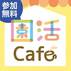 画像:7月23日(木)24日(金)サエラ園活カフェ