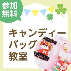 画像:9月22日(火・祝)親子でキャンディーバッグ作り教室