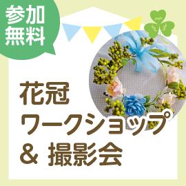画像:9月21日(月・祝)親子で花かんむりワークショップ&記念写真撮影会