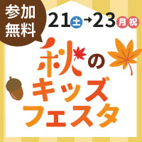 画像:11月21日(土)~23日(月・祝)秋のキッズフェスタ