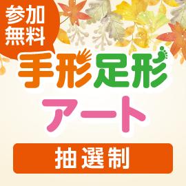 画像:【抽選制】11月3日(火・祝)手形足形アート