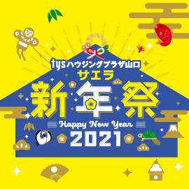 画像:1月9日(土)~30日(土)サエラ新年祭2021