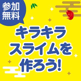 画像:1月11日(月・祝)キラキラスライムを作ろう!!