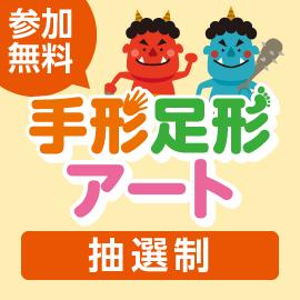 画像:【抽選制】1月31日(日)手形足形アート