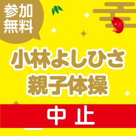 画像:【開催中止となりました】1月30日(土)小林よしひさ親子体操