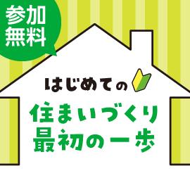 画像:3月27日(土)、28日(日)家が欲しくなったあなたへ 「はじめての住まいづくり、最初の一歩」セミナー
