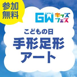 画像:【抽選制】5月5日(水・祝)こどもの日 手形足形アート