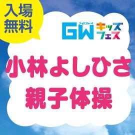 画像:【募集終了】4月29日(木・祝)小林よしひさ親子体操