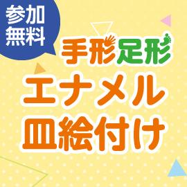 画像:【受付終了】6月20日(日)手形足形エナメル皿絵付け体験