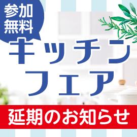 画像:【延期】8月28日(土)、29日(日)キッチンフェアinサエラ