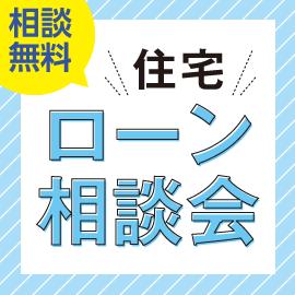画像:5月29日(土)、5月30日(日)住宅ローン相談会