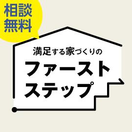 画像:10月10日(日)一級建築士に相談「満足する家づくりのファーストステップ」