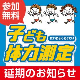 画像:【延期】9月20日(月・祝)子ども体力測定inサエラ