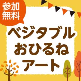 画像:10月30日(土)、31日(日)ベジタブル赤ちゃんおひるねアート