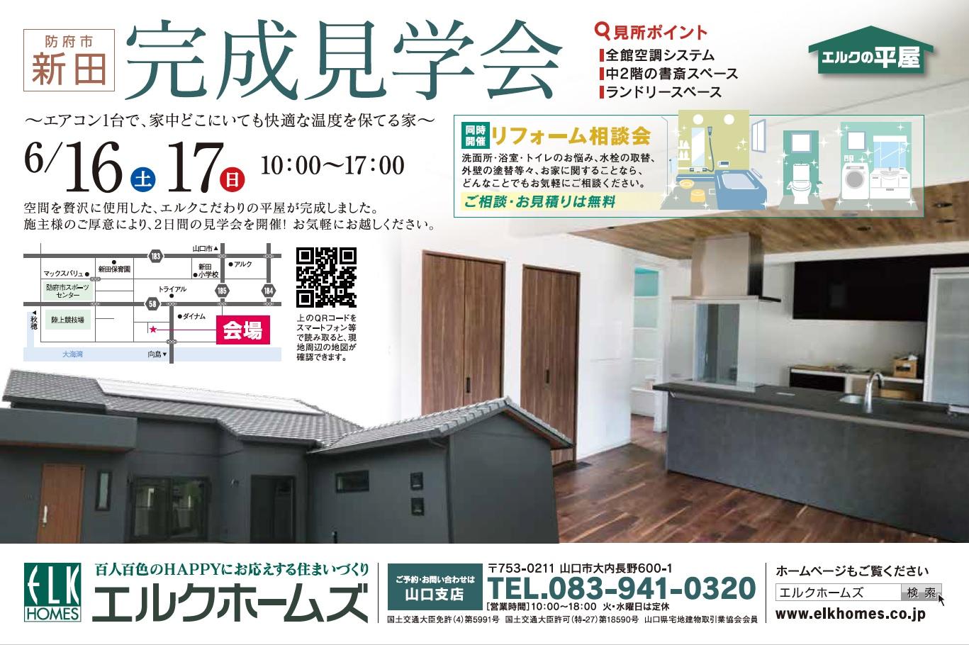 画像:6/16~17 防府市新田にて平屋の完成見学会開催!