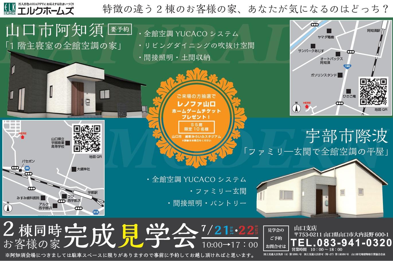 画像:7/21~22 山口市阿知須&宇部市際波にて完成見学会開催!