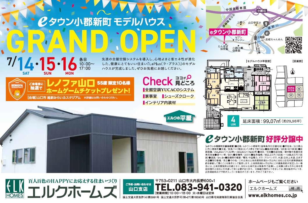 画像:7/14~16 eタウン小郡新町にて平屋の分譲モデルハウス グランドオープン!