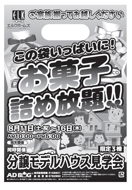 画像:8/11~16 分譲モデルハウス3棟同時見学会開催!