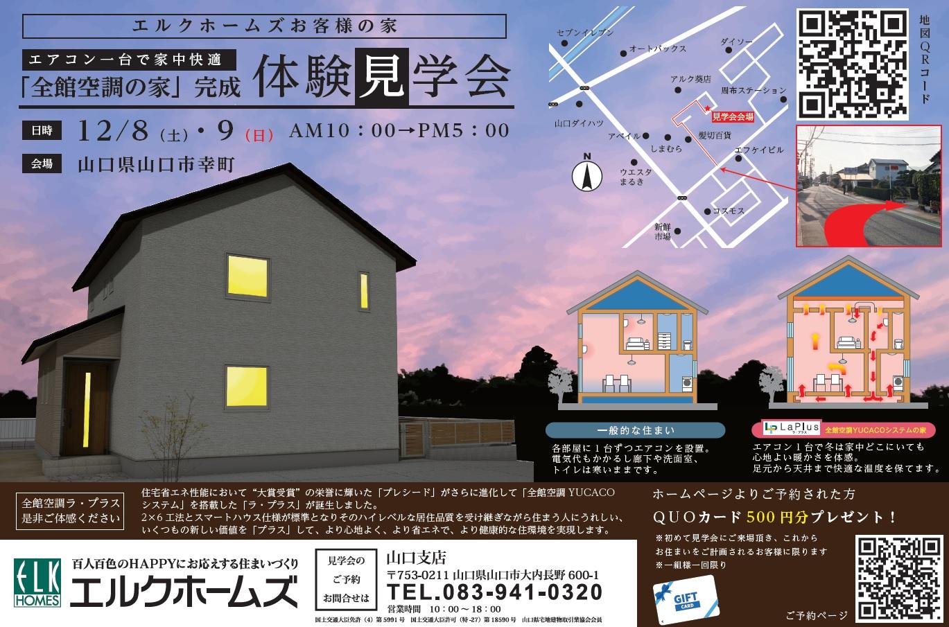 画像:12/8~9 全館空調の家を体感しよう! 山口市幸町にて完成見学会開催!