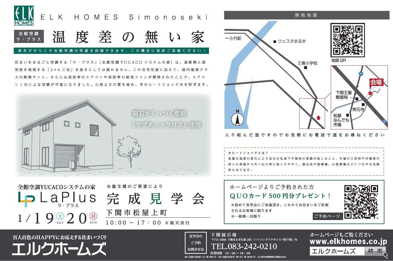 画像:1/19~20下関市松屋上町にて完成見学会開催!