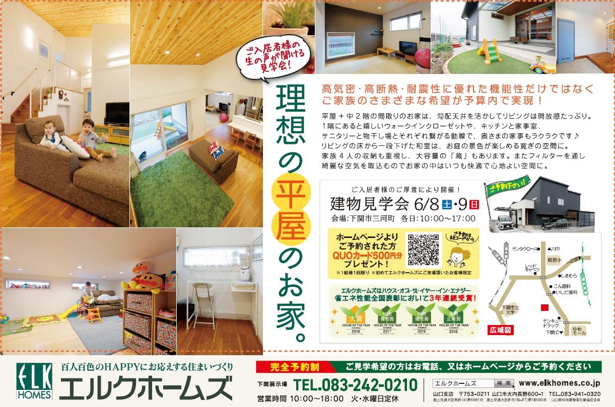 画像:6/8~9下関市【予約制】ご入居者宅見学会開催!